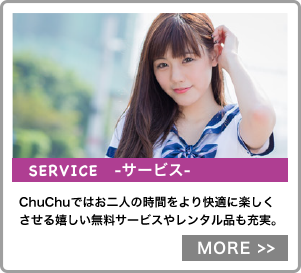 ChuChuではお二人の時間をより快適に楽しく させる嬉しい無料サービスやレンタル品も充実。