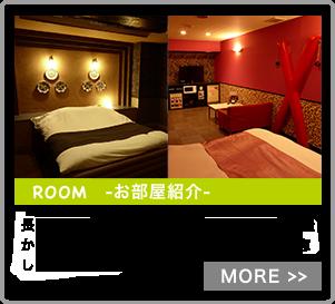 大人かわいいポップなお部屋が多いです。 ブラックライトのお部屋・ソフトSMルームは人気です。